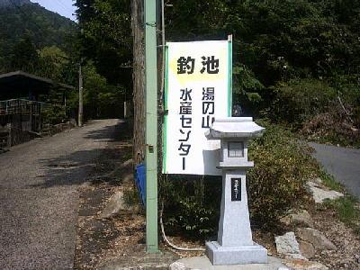 湯ノ山水産センター