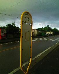 平野バス停