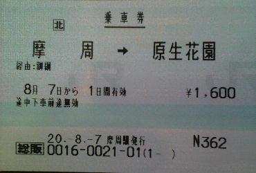 原生花園行ききっぷ