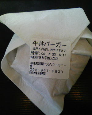 牛丼バーガー