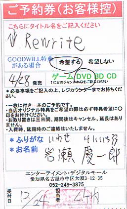 Rewrite予約票